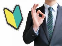 【日本在住者でも応募可能/女性歓迎】リース会社の営業職を募集